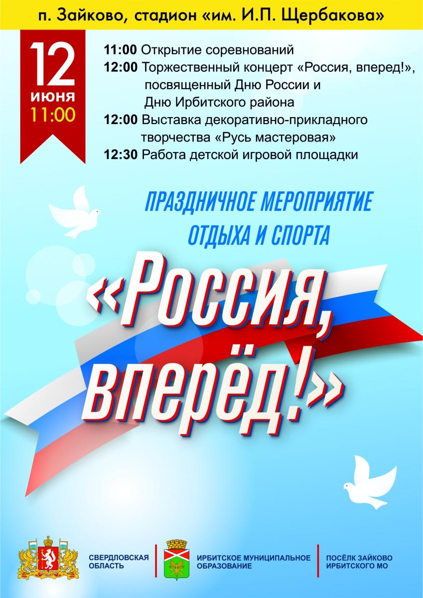 День-района-2021-Афиша