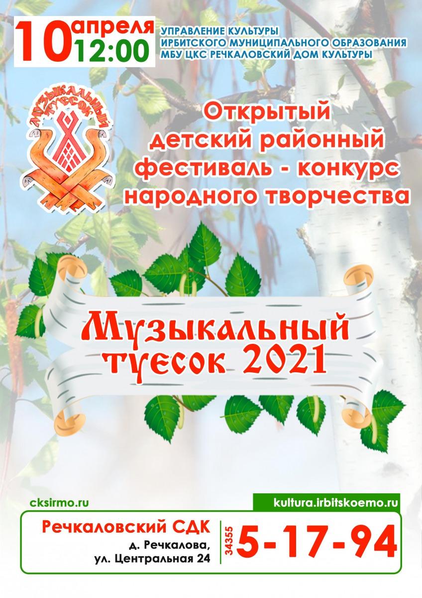 Афиша-туесок-2021