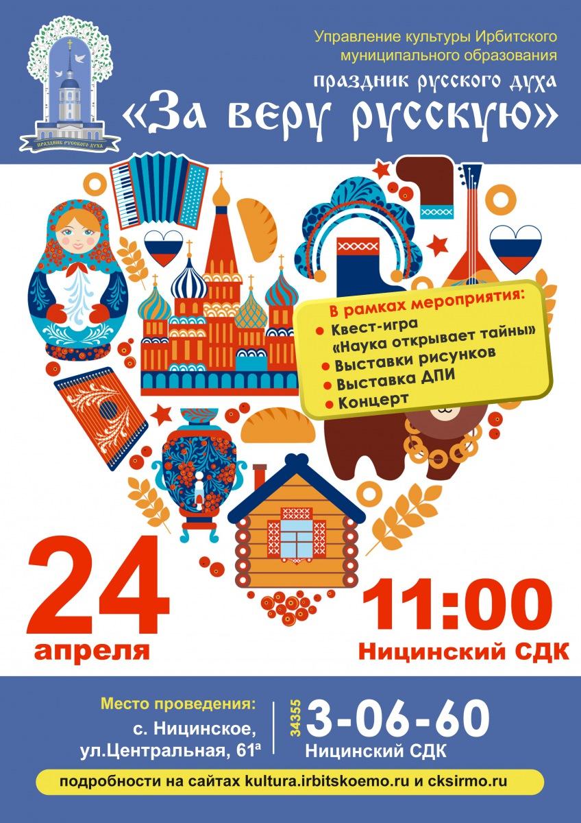 АФИША-За-веру-русскую-2021-